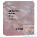 Пробник базы под макияж с сияющим эффектом HEIMISH Artless Perfect Glow Base Sample SPF50+ PA++++ 1.5ml