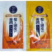 Пробник шампунь+кондиционер  для волос 50 MEGUMI 10+10мл
