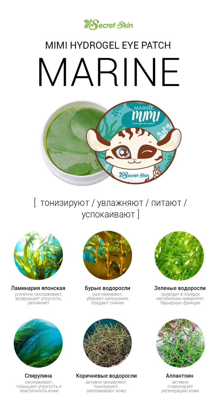 Secret Skin Marine Mimi Hydrogel Eye Patch